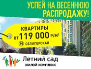 ЖК «Летний Сад» Распродажа квартир